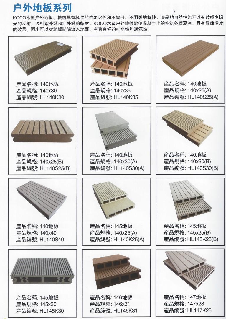 戶外木地板 (2)