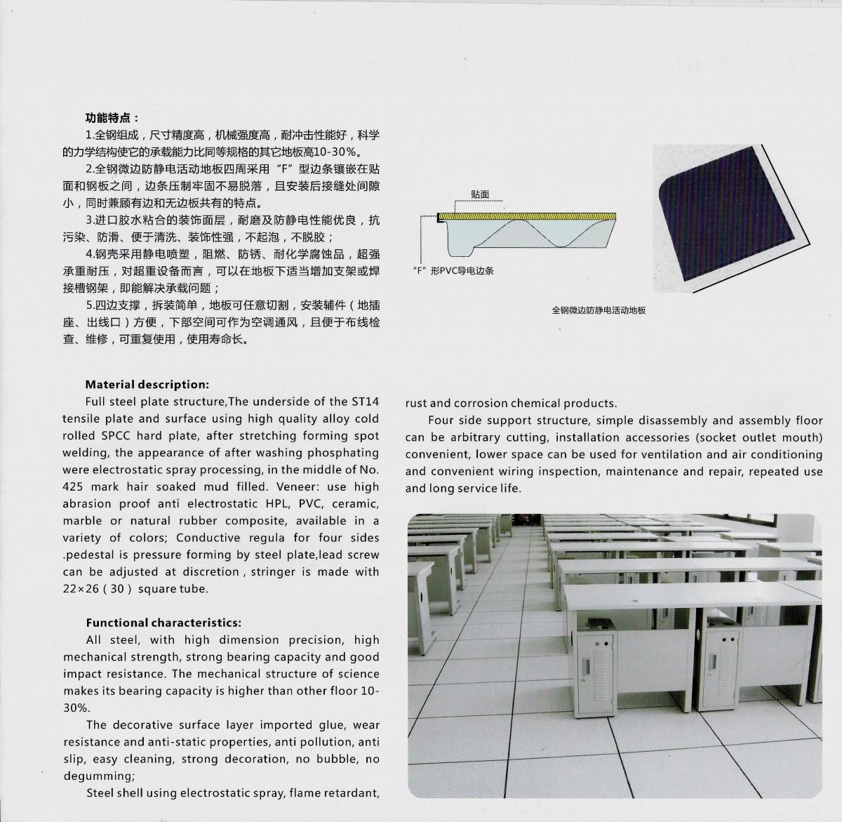 全鋼有(微)邊防靜電活動地板 (2)