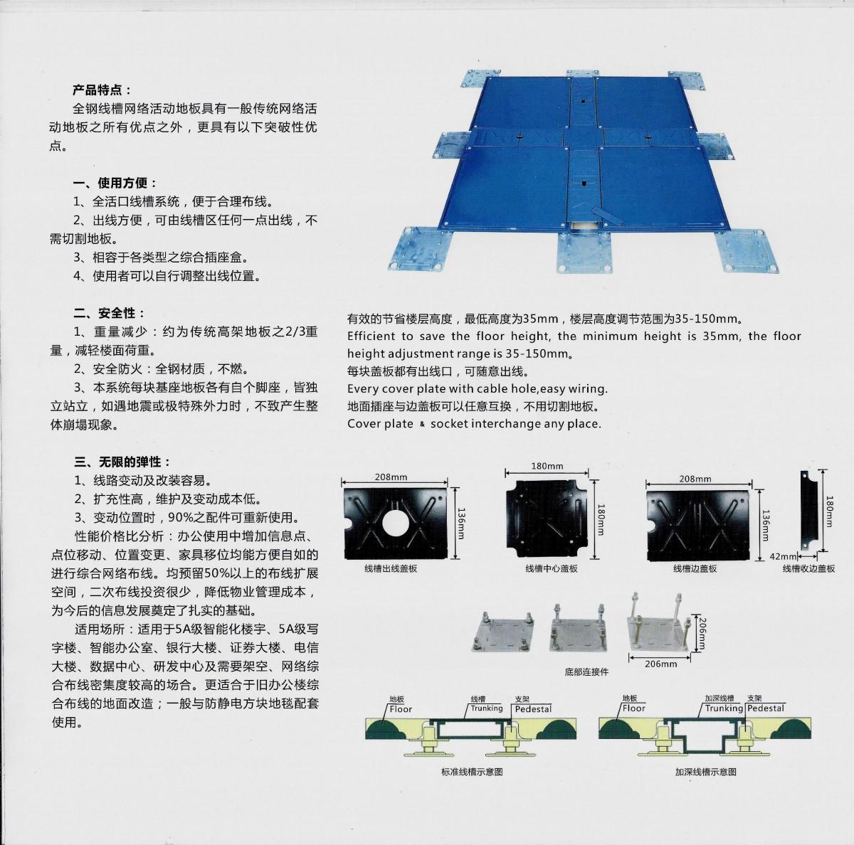 全鋼線槽網絡活動地板 (2)