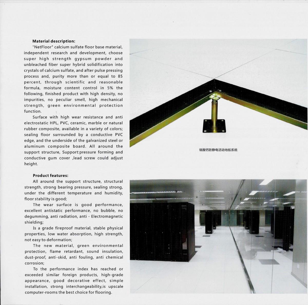 硫酸鈣防靜電活動地板(2)