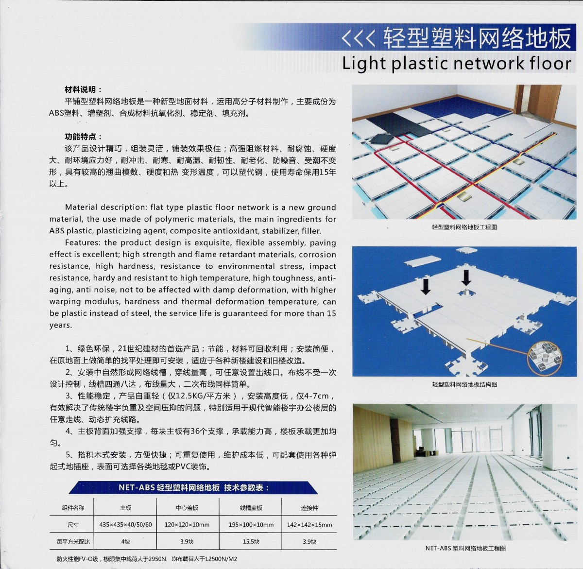 輕型塑料網絡地板