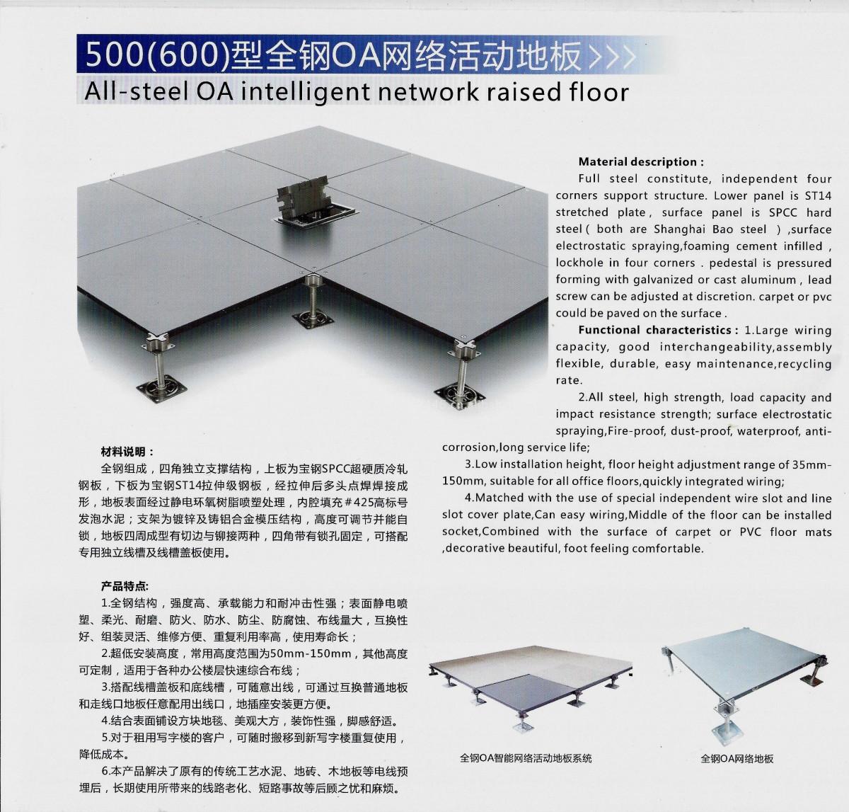 500(600)型全鋼OA網絡活動地板(1)