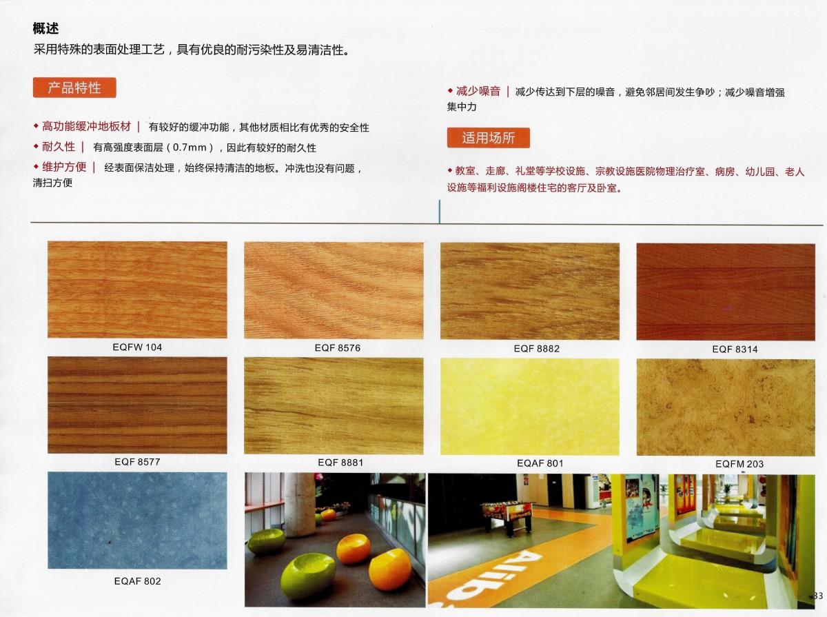 EQ Floor (2)